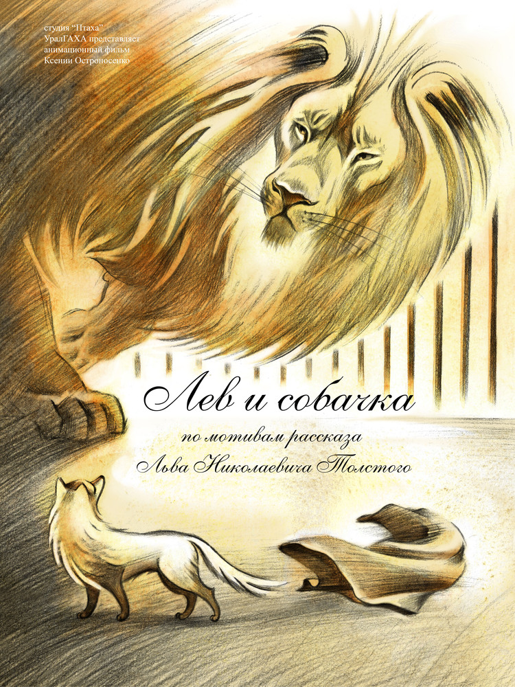 Сообщество иллюстраторов | Иллюстрация Лев и собачка.