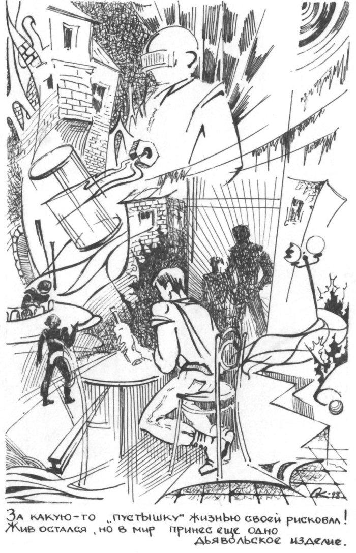 иллюстрации к пикнику на обочине именем юнус наделены