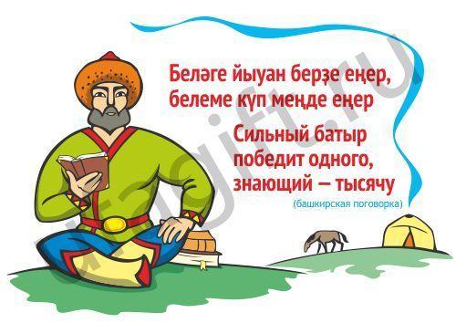 Башкирские пословицы о друге на башкирском языке