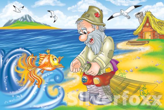 сказка о рыбаке и рыбке песни
