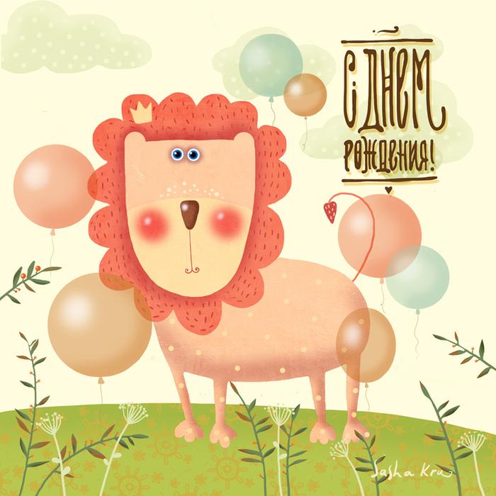 Открытка с днем рождения 1 годик мальчику лев 70