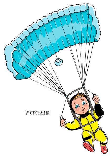 Открытки, картинка парашютист для детей