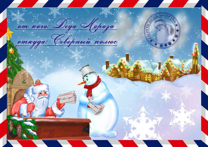Добрым утром, картинки конверты новогодние