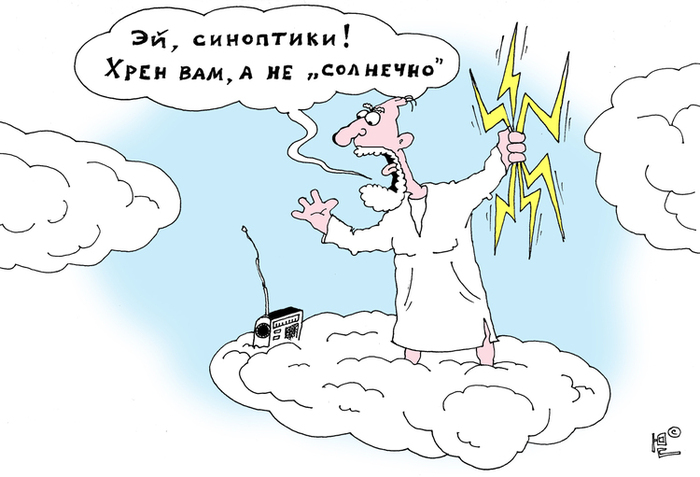 Юбилеем, прогноз погоды в картинках прикольные