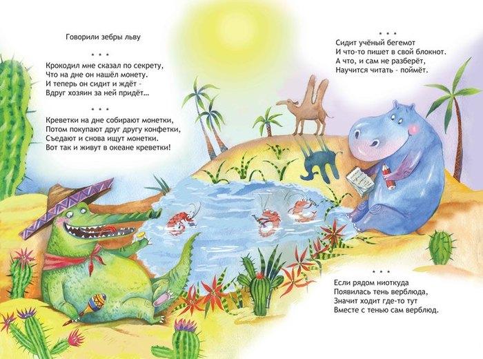 игровые, стихи про бегемота которыми можно поприветствовать