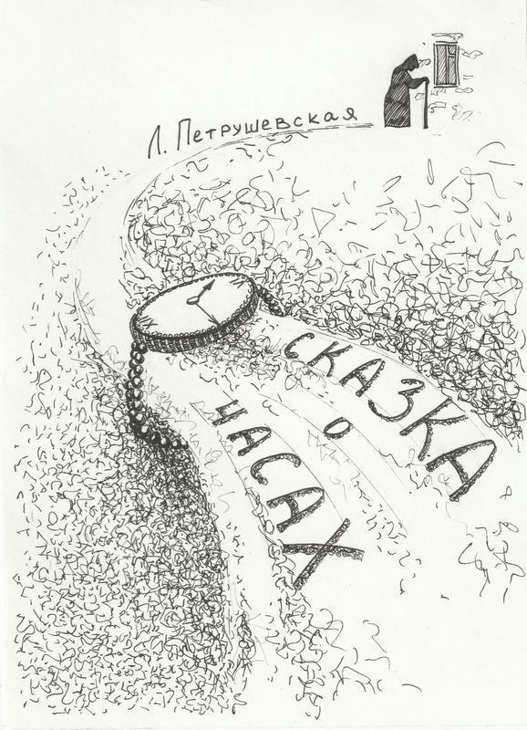 5 3 0 сказка о часах время людмила петрушевская иллюстрация обложка