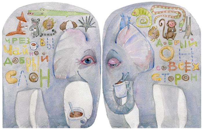 День слона открытка