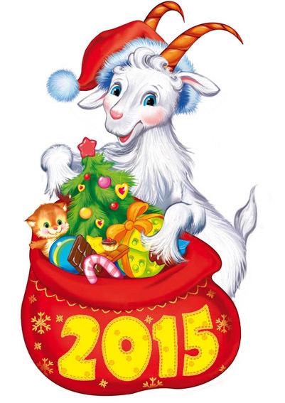 картинки нового года год козы