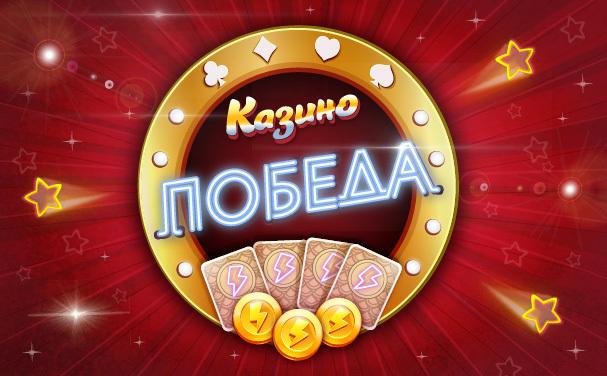 казино победа на деньги