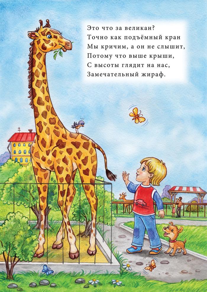 Стихи про жирафа для детей 6-7 лет