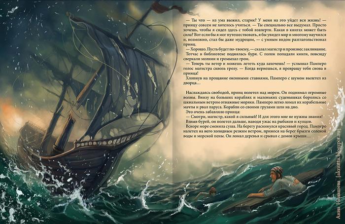 Плывут по морю корабли как стих