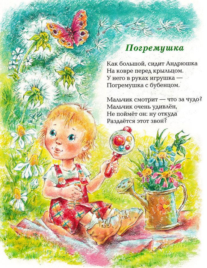 Погремушка стих для малышей