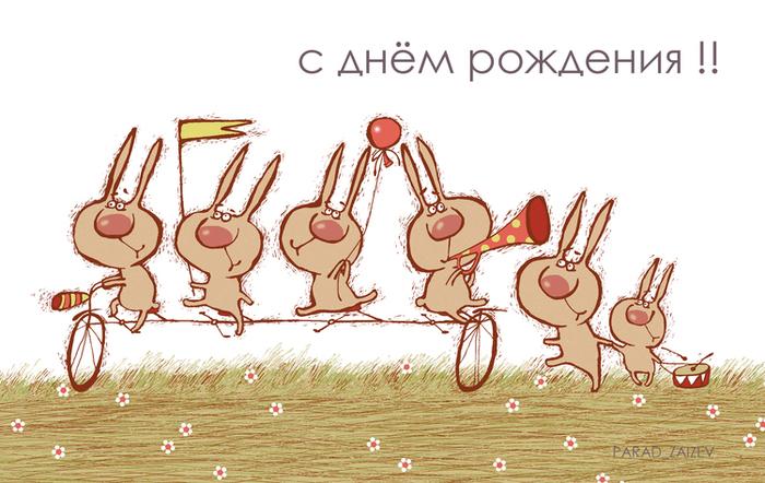 Зайчики поздравление с днем рождения