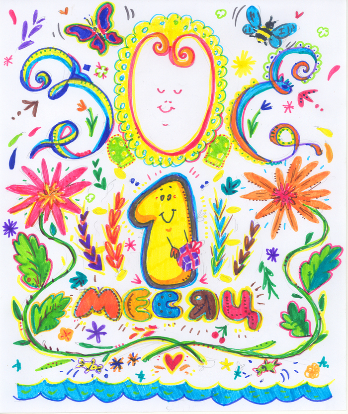 Открытки своими, открытка девочке 1 месяц