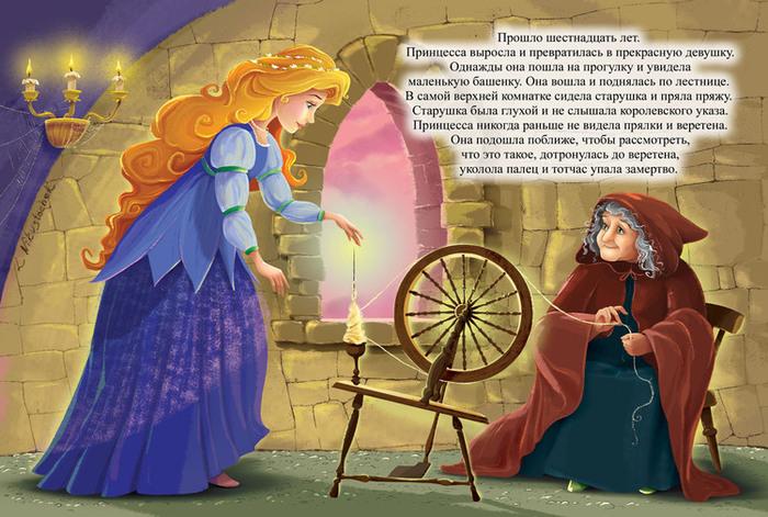 Рисунки по сказке о спящей красавице и семи богатырях