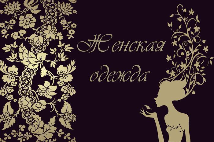 f994e3106b32 Сообщество иллюстраторов   Иллюстрация вывеска магазина женской