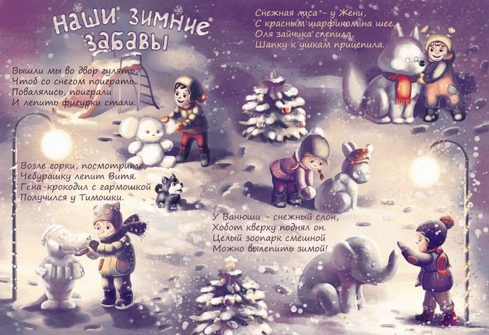 Стих детям зимние забавы