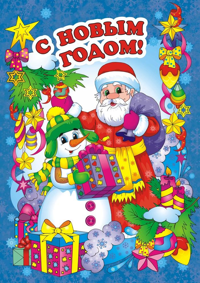 Картинки на новогодний плакат