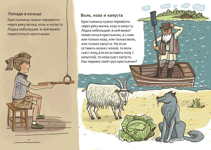 задача на берегу реки стоит крестьянин с лодкой