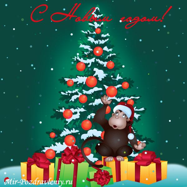 Поздравления с новым годом 2016 открытки и поздравления