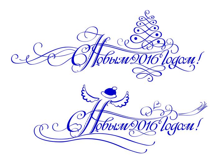С новым годом писать красиво