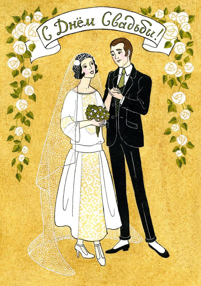 Свадебные советские открытки, картинок прикола картинка