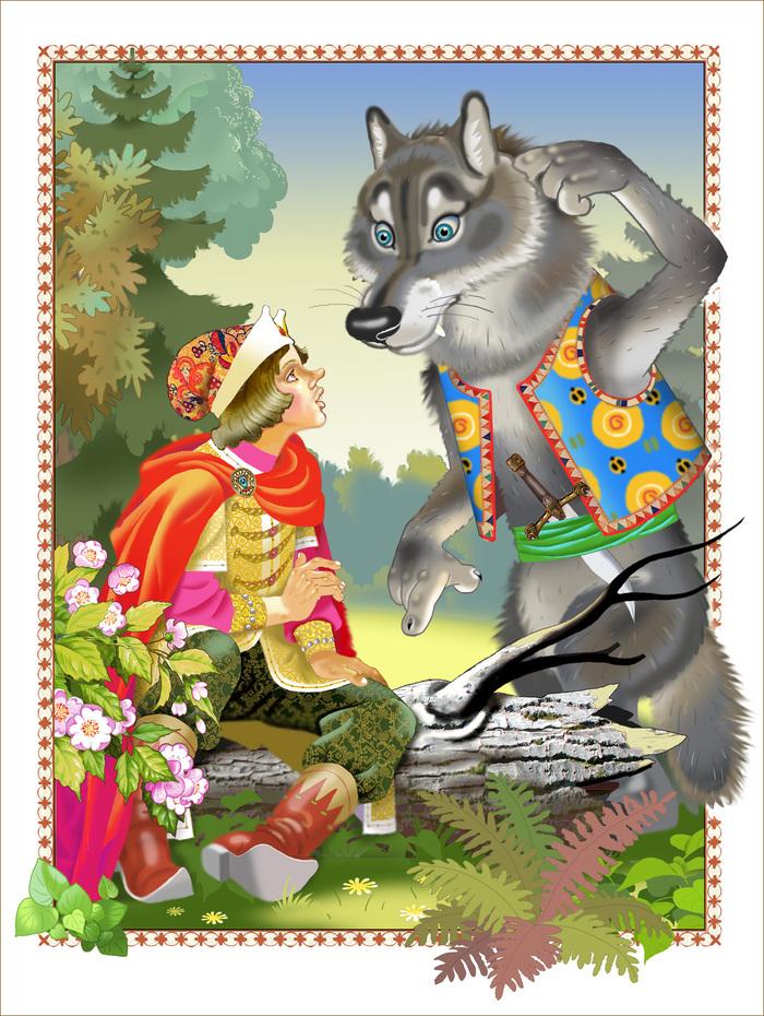 Картинки иван и серый волк