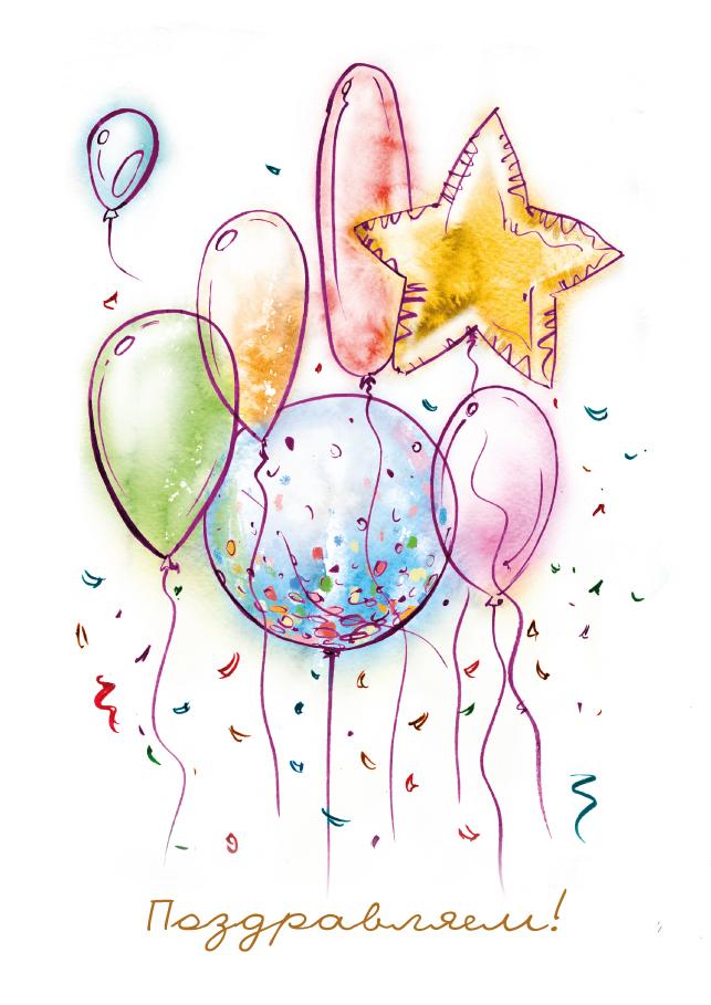 С днем рождения акварель открытки 12