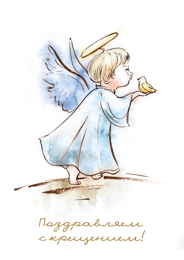 двух поздравления с крещением про ангела-хранителя трём
