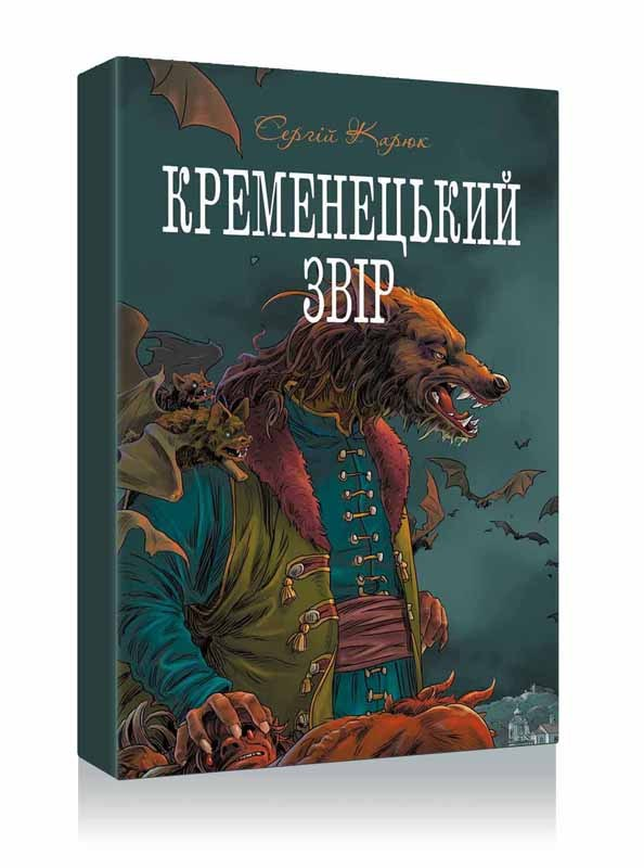 Main l sergij karuk kremeneckij monstr book