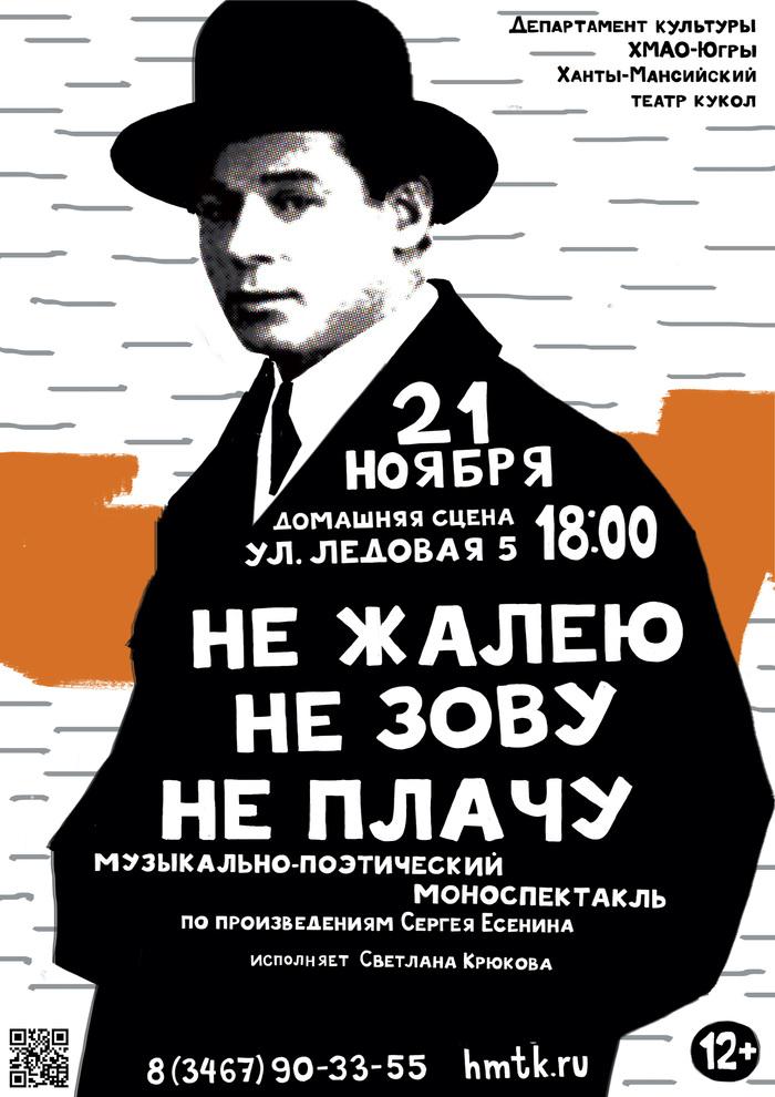 Театр на есенина афиша билет на концерт лепса стоимость