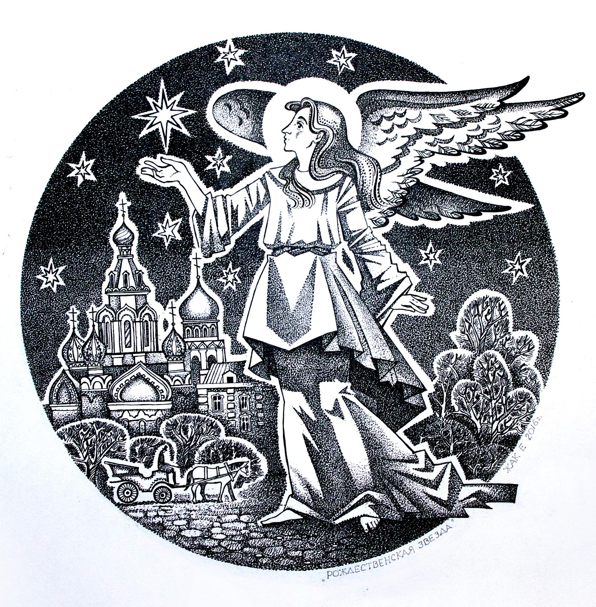Рождественская звезда конкурсы