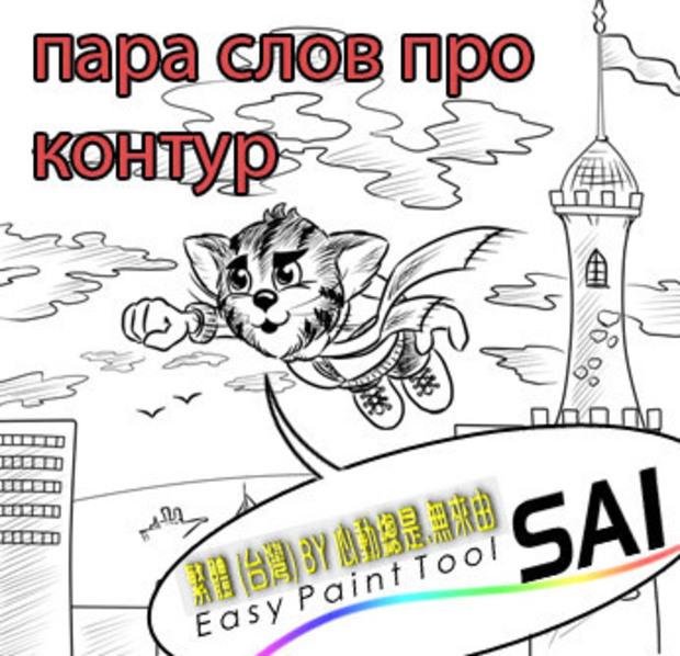 инструкция paint tool sai на русском