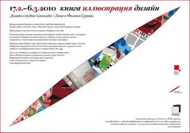 Дизайн студия самолёт